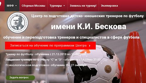 Где учиться на тренера по футболу в Москве