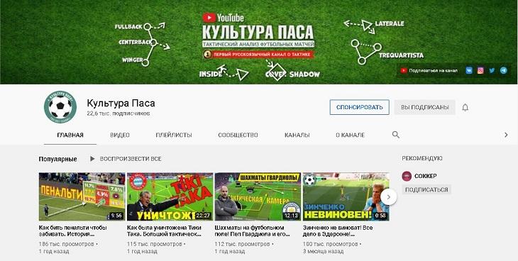 Футбольные YouTube-каналы