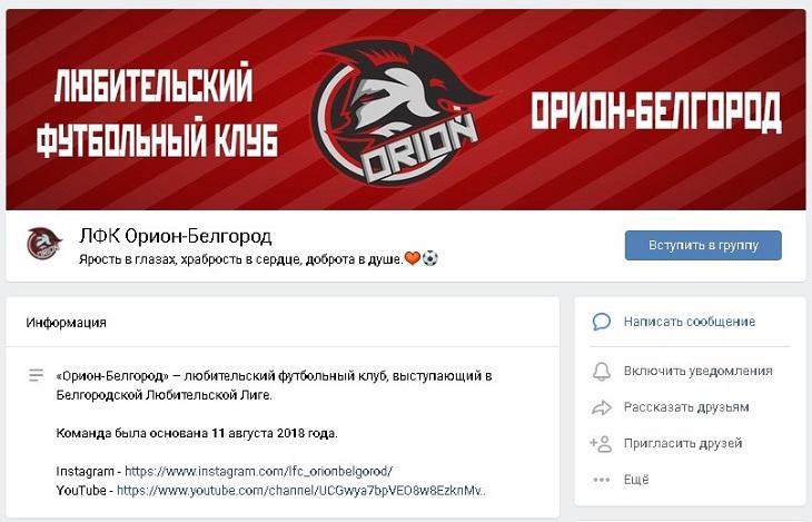 Как создать футбольный клуб в России