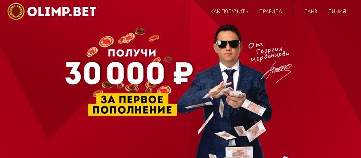 """Букмекерская компания """"Олимп"""""""