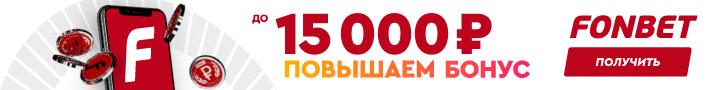 Бонус до 15 000 рублей от Fonbet