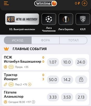 Мобильное приложение от БК Винлайн