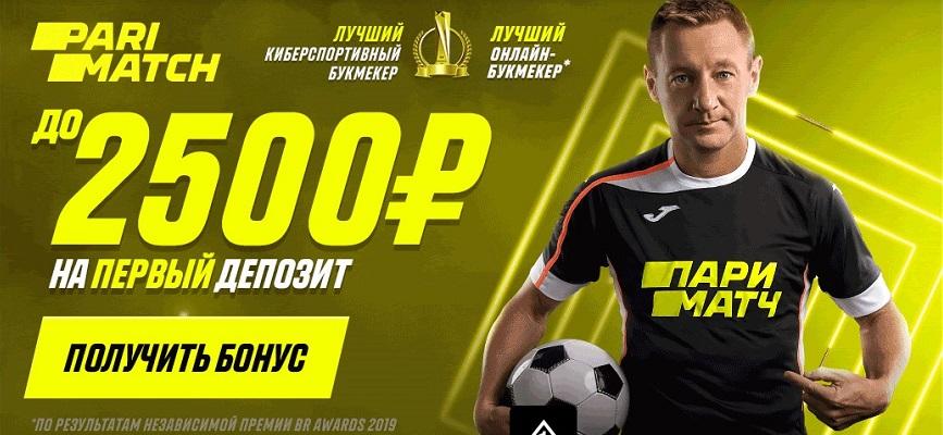 париматч бонус 1000 рублей как получить