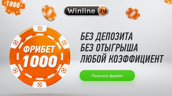 Фрибет при регистрации от Winline
