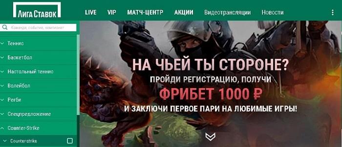 """Ставки на киберспорт в БК """"Лига Ставок"""""""