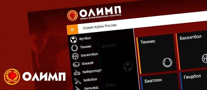 Ставки на киберспортивные события в БК Олимп