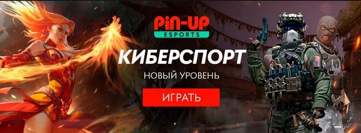 Ставки на киберспорт в букмекерской контре Pin Up